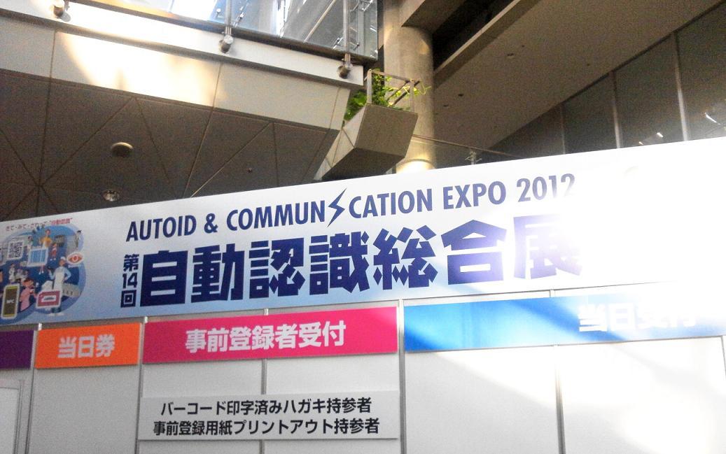 自動認識総合展2012